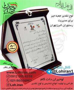 لوح سپاس جعبه دارمدیریت رستوران البرزتهران