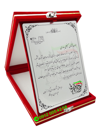 فروش تقدیرنامه جعبه جیر لوحیران