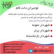 متن لوح تقدیربرای شهردار نمونه شهردار برتر