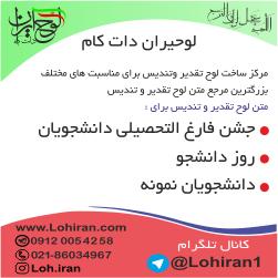متن لوح تقدیر روز دانشجو