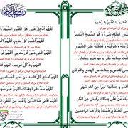 دعای هر روز ماه رمضان