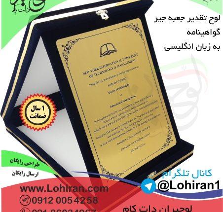 لوح تقدیرجعبه جیرگواهینامه به زبان انگلیسی