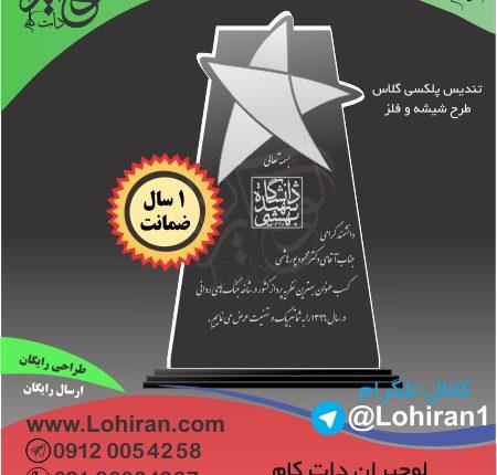تندیس پلکسی دانشگاه بهشتی