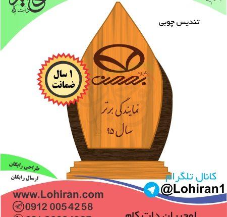 L 345-تندیس چوبی نمایندگی برتر شرکت بهمن