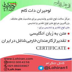 متن لوح تقدیر به زبان انگلیسی certificate