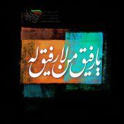 دعای جوشن کبیر لوحیران