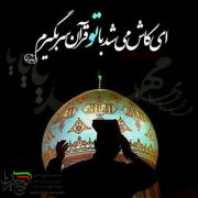دعای شب های قدر