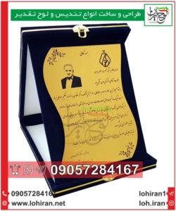 لوح تقدیر جعبه جیر برای روز پزشک