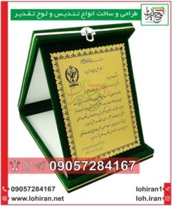 لوح تقدیر از دانشجوی جهادی با جعبه جیر سبز