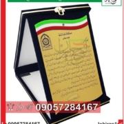 لوح تقدیر جعبه جیر برای تشکر از پرسنل نیروی انتظامی پلیس